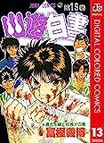幽★遊★白書 カラー版 13 (ジャンプコミックスDIGITAL)