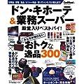 ドン・キホーテ&業務スーパー 殿堂入りベストバイ (Gakken Mook)