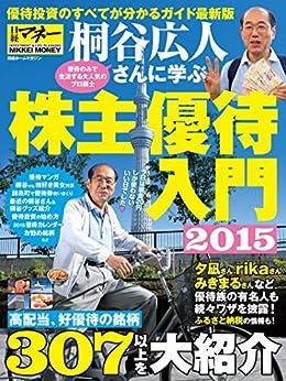 [日経マネー]の桐谷広人さんに学ぶ株主優待入門2015