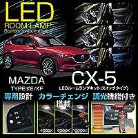 【調光・調色可】LEDルームランプキットCセット/9点 ナンバー灯:8000K/純白色 マツダ CX-5【型式:KE(後期)/KF】