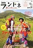 ランドネ 2010年 10月号 [雑誌]