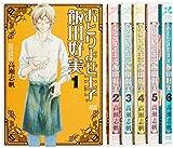 おとりよせ王子 飯田好実 コミック 1-6巻セット (ゼノンコミックス)
