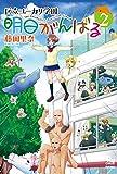 明日がんばる(2) (RYU COMICS)