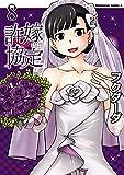 許嫁協定(8) (角川コミックス・エース)