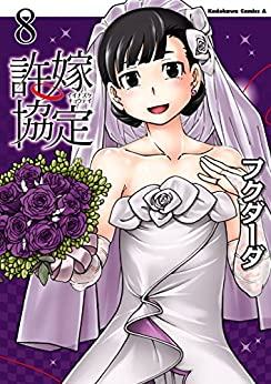 [フクダーダ]の許嫁協定(8) (角川コミックス・エース)