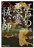 増補版 江戸の悪霊祓い師 (角川ソフィア文庫)