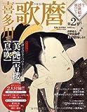 今、浮世絵が面白い! 2 喜多川歌麿 (Gakken Mook)