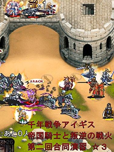 ビデオクリップ: 千年戦争アイギス 帝国騎士と叛逆の戦火 第二回合同演習 ☆3