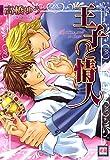 王子と情人 花音コミックス