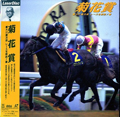 菊花賞~大川慶次郎レースを解読!~ [Laser Disc]