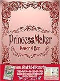 プリンセスメーカーメモリアルボックス with 公式ガイドブック