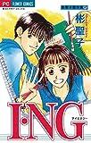I・NG(1) (フラワーコミックス)