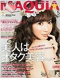 MAQUIA (マキア) 2014年 05月号 [雑誌]