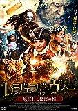 レジェンド・オブ・ヴィー 妖怪村と秘密の棺[DVD]