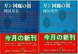 柳田 邦男 / 柳田 邦男 のシリーズ情報を見る