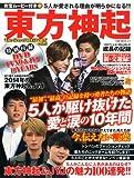 東方神起 The Secret HISTORY Vol.3 (OAK MOOK)