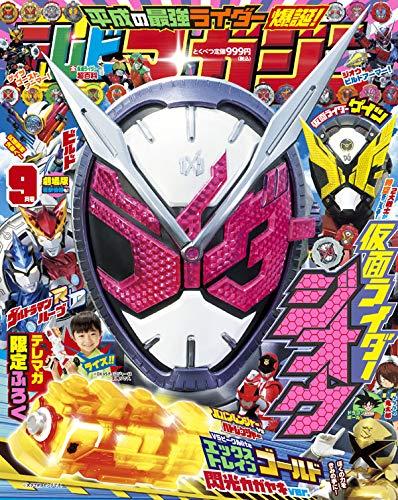 テレビマガジン 2018年 09 月号 [雑誌]