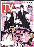 週刊TVガイド(関東版) 2015年11月6日号