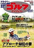 週刊ゴルフダイジェスト 2016年 07/26号 [雑誌]