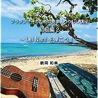 HULA Le'a Presentsフラダンサーのための簡単!ウクレレ講座 初級編2〜Lei Naniを弾こう!〜
