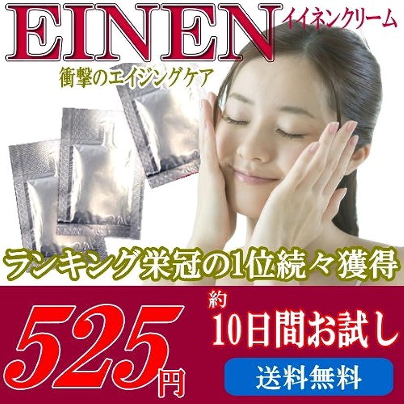 通知バラ色効率的にお試し約10日分 EINEN クリーム