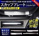 サムライプロデュース ノア ヴォクシー80系 前期 後期 スカッフプレート ステンレス素材 カスタム パーツ