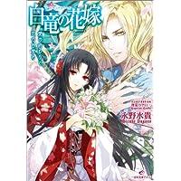 白竜の花嫁: 5 愛の終わりと恋の目覚め (一迅社文庫アイリス)