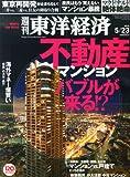 週刊東洋経済 2015年 5/23号[雑誌]