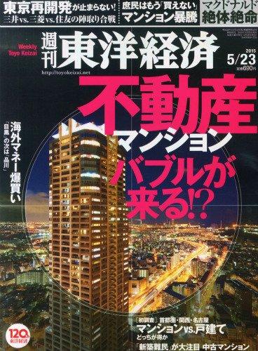 週刊東洋経済 2015年 5/23号[雑誌]の詳細を見る