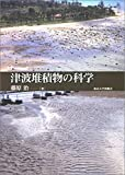 東京大学出版会 藤原 治 津波堆積物の科学の画像
