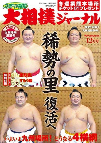 スポーツ報知 大相撲ジャーナル2017年12月号