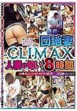 団地妻CLIMAX人妻の匂い8時間 [DVD]