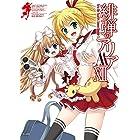 緋弾のアリアAA(12) (ヤングガンガンコミックス)