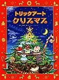 トリックアートクリスマス (トリックアートアドベンチャー) 画像