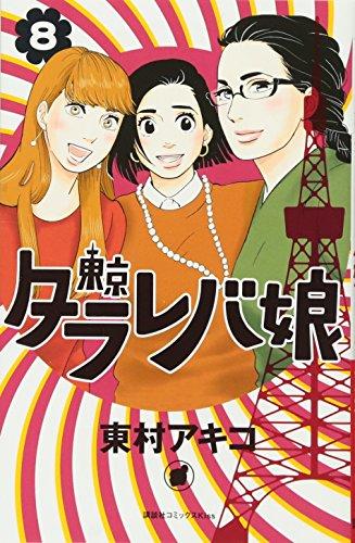 東京タラレバ娘(8) (KC KISS)の詳細を見る