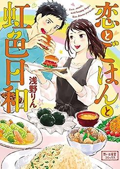 [浅野りん]の恋とごはんと虹色日和 (思い出食堂コミックス)