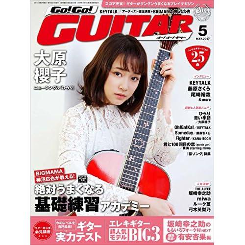 Go ! Go ! GUITAR (ギター) 2017年5月号