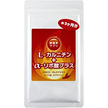 L-カルニチン+アルファリポ酸プラス(COQ10配合) 約90日分