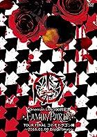 Oneman Live100回記念「FAMILY PARTY」TOUR FINAL‐コドモドラゴン編‐【初回限定盤】 [DVD]()