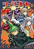 ショショリカ 2巻 (デジタル版ガンガンウイングコミックス)