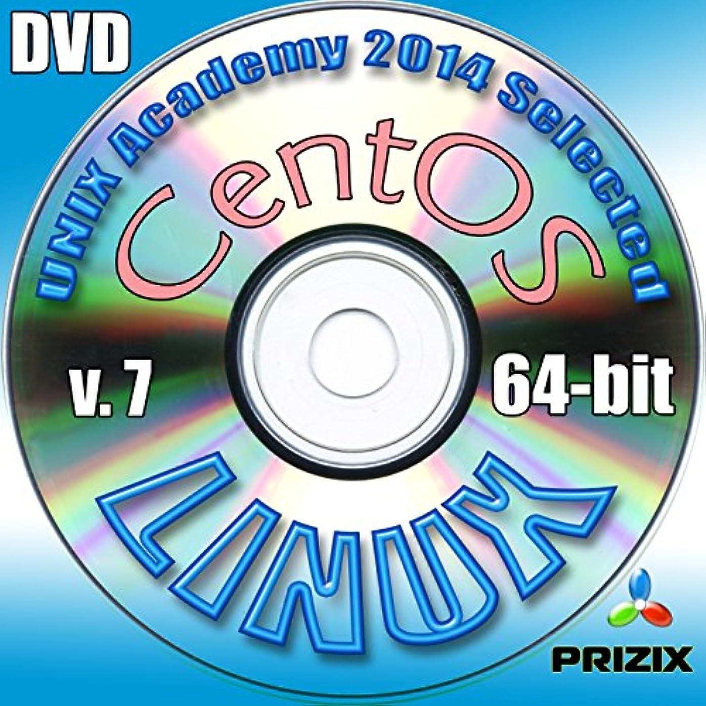誇張必需品排除CentOSの7のLinuxのDVDの64ビットフルインストールには、無料のUNIXアカデミー評価試験、