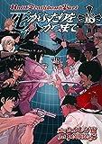 死がふたりを分かつまで 18巻 (デジタル版ヤングガンガンコミックス)