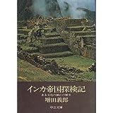 インカ帝国探検記―ある文化の滅亡の歴史 (中公文庫 M 16)