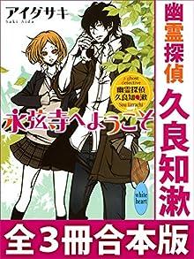 幽霊探偵 久良知漱 全3冊合本版 (講談社X文庫ホワイトハート)