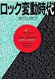 ロック変動時代 1971~1977―怒涛のように押し寄せたロックの新しい波