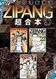 ジパング 深蒼海流 超合本版(5) (モーニングコミックス)