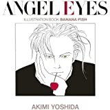 ANGEL EYES 復刻版: イラストブックBANANA FISH/ANGEL EYES