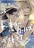 トーキョー・ガールズ・デストラクション 3 (マッグガーデンコミックス Beat'sシリーズ)