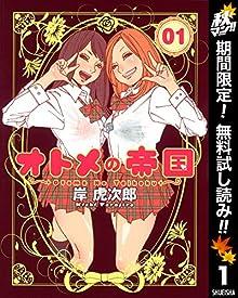 オトメの帝国【期間限定無料】 1 (ヤングジャンプコミックスDIGITAL)