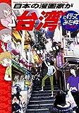 日本の漫画家が台湾に行ってみた件について / 椎名晴美 のシリーズ情報を見る